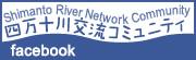 四万十川交流コミュニティ