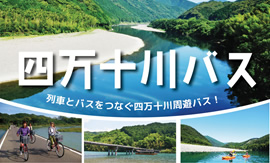 Shimanto River bus & tour sightseeing bus Shimanto, ashizuri