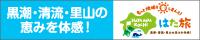 高知県 四万十・足摺エリア観光 はた旅!|トップページ