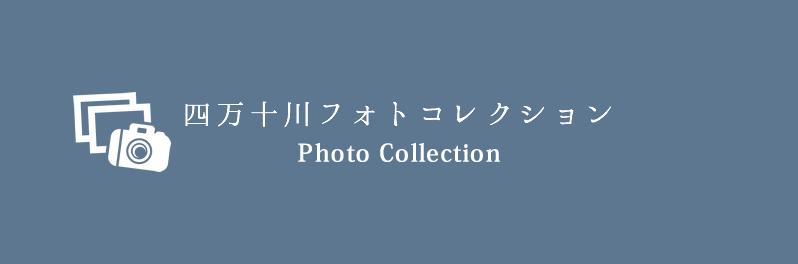 四万十川フォトコレクション