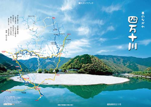 Flow Shimanto River of Shimanto City tour guide book dream
