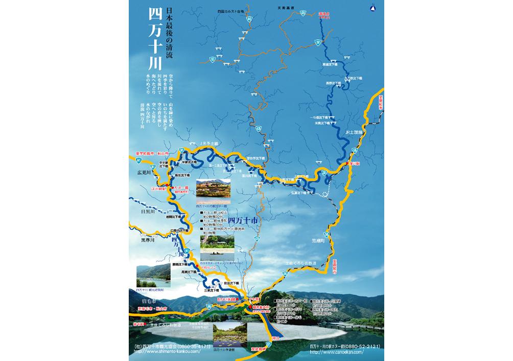 四万十市全域 観光案内マップ