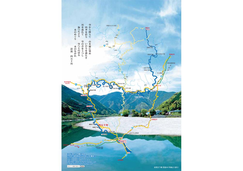 四萬十市整個領域旅遊信息地圖