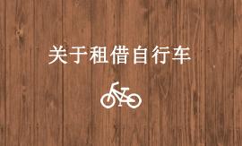 关于租借自行车
