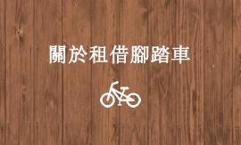 關於租借腳踏車