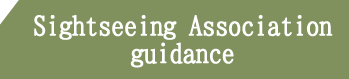 Sightseeing Association guidance