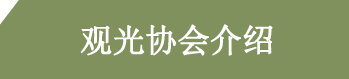 观光协会介绍