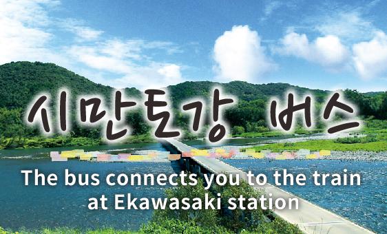 시만토강 버스