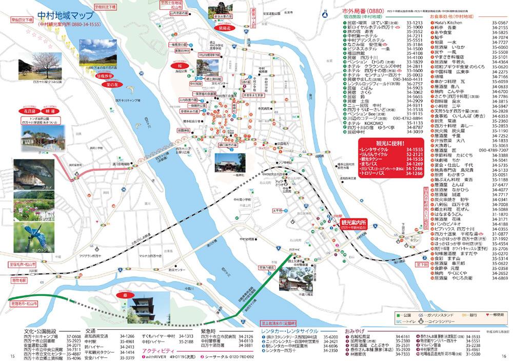 中村地域(下流域)観光案内マップ