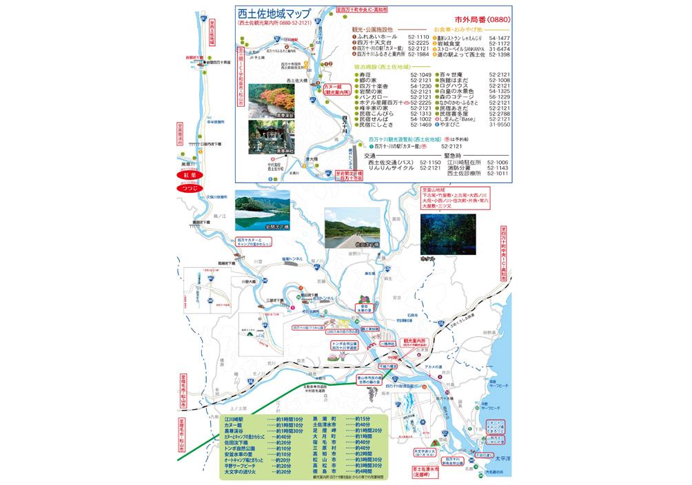 西土佐地域(上流域)観光案内マップ