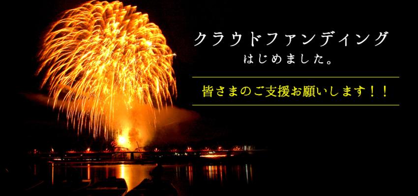 ... Shimanto City - Shimanto Civic Festival Shimanto Firework Display