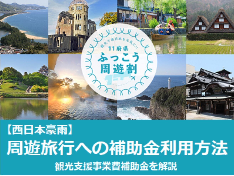 13 prefectures fukkou tour percent | of Kochi [formally] 13 prefectures fukkou tour percent News sites