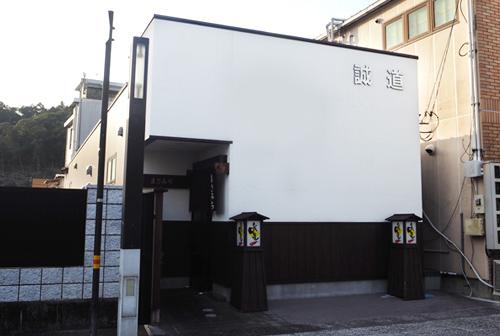 お集り処 誠道(居酒屋)