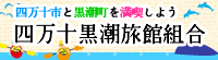 Kuroshio, Shimanto inn association formula HP | The Accommodations information site of Shimanto City, Kuroshio-cho