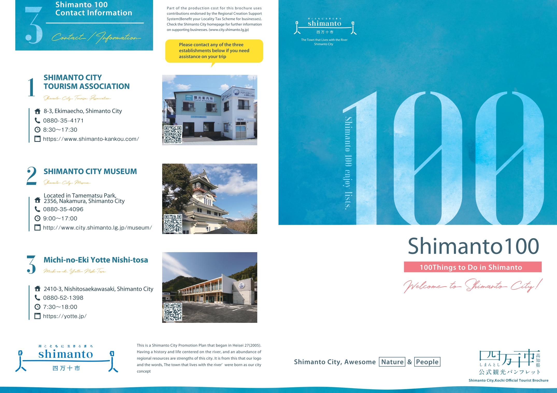 Shimanto100