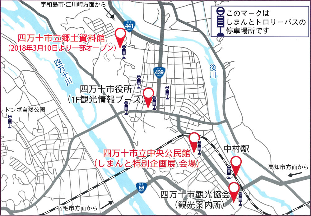 Venue guidance in will country Kochi late Tokugawa period revolution Expo Shimanto City