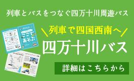 四万十川バス